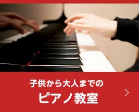 子供から大人までのピアノ教室